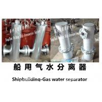Quality Dg40 Pg30 gas water separator: gas water separator 40 CBM1034-81 for sale