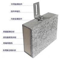 China Light Weight Decorative Insulation Board , Calcium Silicate Exterior Wall Panel on sale
