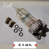 Quality Durable Fuel Filter Separator , Gas Water Separator Fuel Filter Remove Dust Impurities for sale
