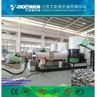Quality HDPE LDPE film plastic granulator with water ring die face cutting for sale
