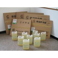 Buy cheap positive ps printing plate from wholesalers