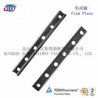 Buy Fishplate for Railway at wholesale prices
