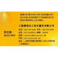 China Hydrogen peroxide stabilizers recipe testing, hydrogen peroxide stabilizer component tests on sale