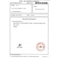 Guangzhou Jovoll Auto Parts Technology Co., Ltd. Certifications