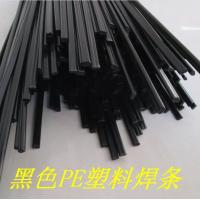 Quality 2.5mm to 5mm hdpe plastic welding rod black color for sale