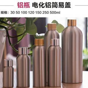 China empty 30ML 50ML 100ML  120ML  250ML 500ML  aluminum screw cap bottle on sale