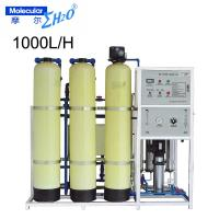 China 1000L per Hour Purification Drinking Water Treatment Plant FRP RO system on sale