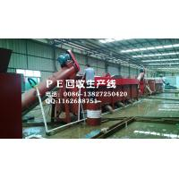 Quality hdpe pp recycling line,hdpe pp crushing and washing plant,hdpe pp washing and recycling line for sale