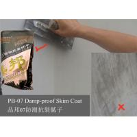 Quality Damp-Proof Interior Wall Putty With Non Toxic Harmless Environmental-friendly for sale