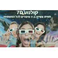Quality Fantastic 7D Cinema System For Rent In Israel for sale