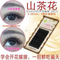 Quality 3 Mix Length In One Row 3D Eyelash Extensions B Curl Lash Extensions 0.05mm for sale