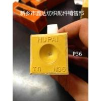 Quality Loom Picker,textile Picker,loom Machine Parts for sale