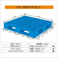 Buy cheap Blue or Black Color customized stackable plastic pallets 1000Mm*1000mm*150mm Size from wholesalers