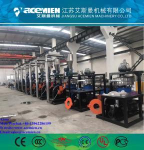 Buy PVC Pulverizer mill machine/hdpe regrind / pvc regrind / pvc scrap regrind at wholesale prices
