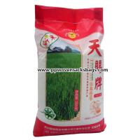 Quality Recycled Plastic Polypropylene Packing Woven Bag for Rice / Feed / Seeds / Fertilizer for sale