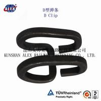 Buy All kinds of Rail Clip at wholesale prices