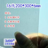 Quality 3D Lenticular Printing material 120cmx240cm 6mm lenticular board for  3D lenticular wedding photo and big size 3d print for sale