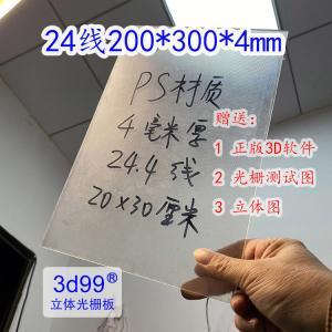 Quality Lentcular lens sheet 30LPI lens for Inkjet Printing 3D lenticular billboard printing and large size 3d print by injekt for sale