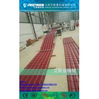 Quality PVC+ASA Composite Roof Tile Machine/PVC Roof Tile Manufacturing Machine/Spanish style Plastic Synthetic resin roof tile for sale