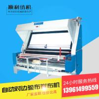 Buy Automatic Fabric Winding Machine In Textile 0-85 Yards Per Minute Speed SB-150 at wholesale prices