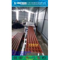 Quality PVC glazed tile making machine/PMMA ASA ARCRYLIC PVC wave plate/glazed tile roll forming machine for sale