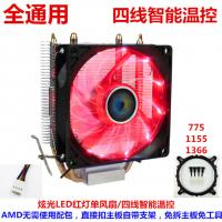 Buy cheap 3 wires or 4 wires red LED AMD & Intel CPU cooler from wholesalers