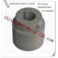 China Plastics Grinders Spare Parts--- TG-18 Series Small Belt Pulley Manufacturer