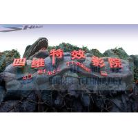 Quality Indoor 4D Movie Theater Simulation System Wind / Lightning for sale