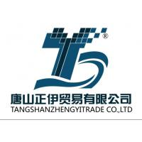Tangshan Zhengyi trading Co.,ltd