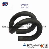 Quality High Tension Rail Clip for Railroad for sale