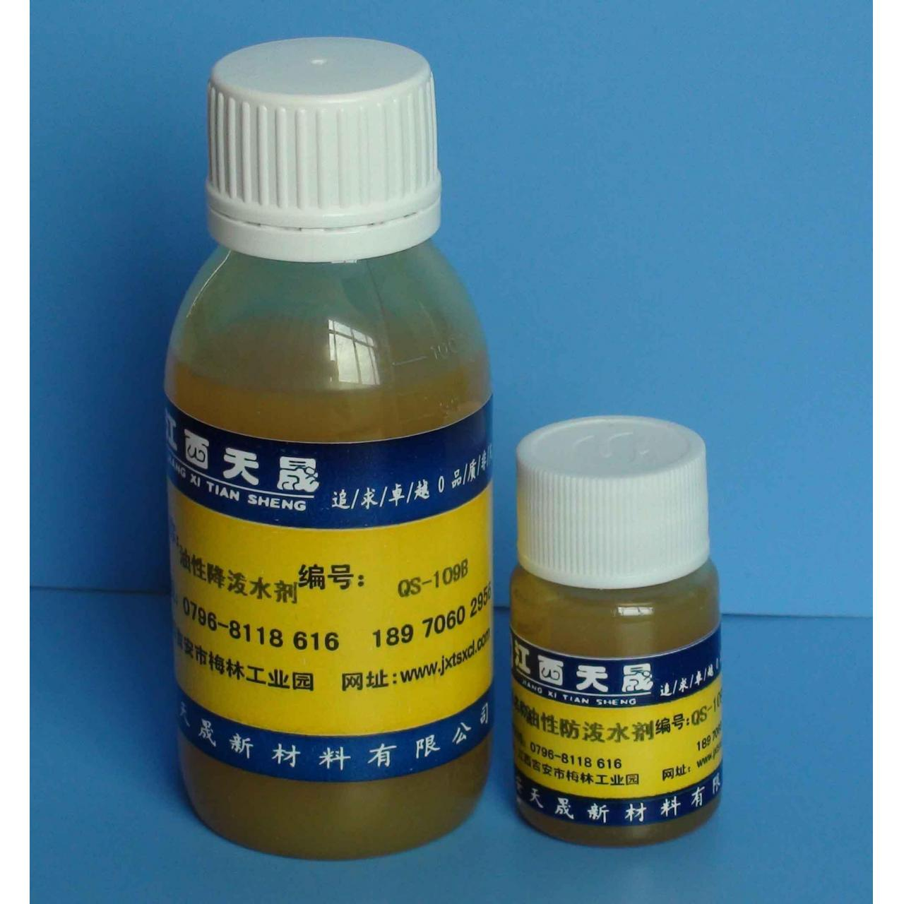 Quality Leather industry QS-109B oily water repellent agent for sale