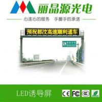 Quality LED traffic guidance screen for sale