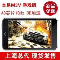Quality Nicon The M3V tablet computer game version for sale