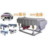 Quality Linear vibrating sieve manufacturer for sale