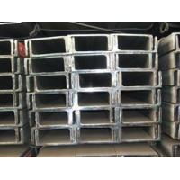 Buy cheap Steel channel fast supply speed channel steel bar standard size from wholesalers