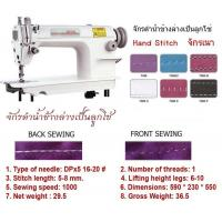 Buy cheap Lockstitch Sewing Machine from wholesalers