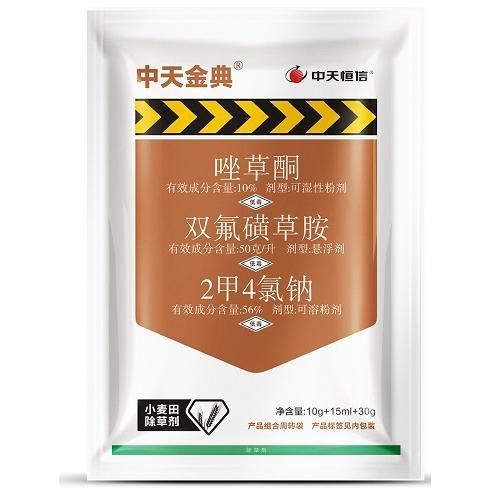 China Herbicides ZTJD Carfentrazone-ethyl 10% WP Florasulam 50g/l SC MCPA-Na 56% SPX